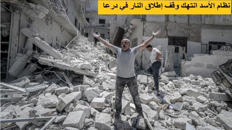 نظام الأسد انتهك وقف إطلاق النار في درعا