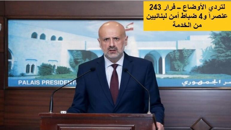 لتردي الأوضاع ــ فرار 243 عنصراً و4 ضباط أمن لبنانيين من الخدمة