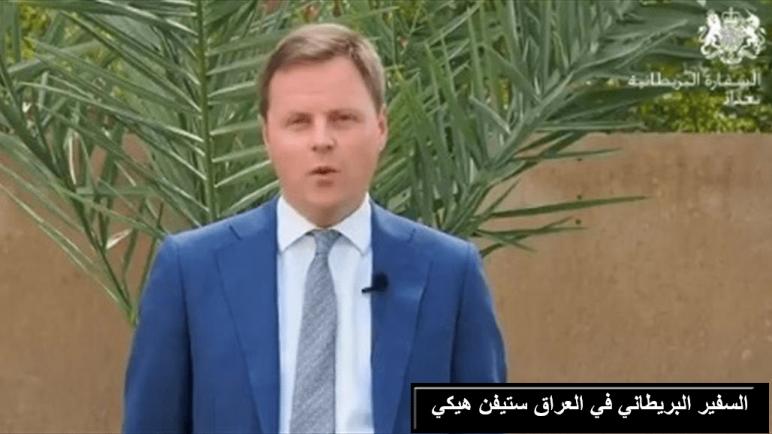 السفير البريطاني في العراق يدين العنف ضد متظاهري الناصرية