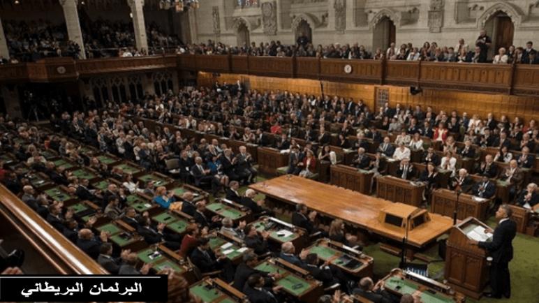 البرلمان البريطاني يدعو حكومته للاعتراف بدولة فلسطين ويرفض سياسة الضم للأراضي الفلسطينية
