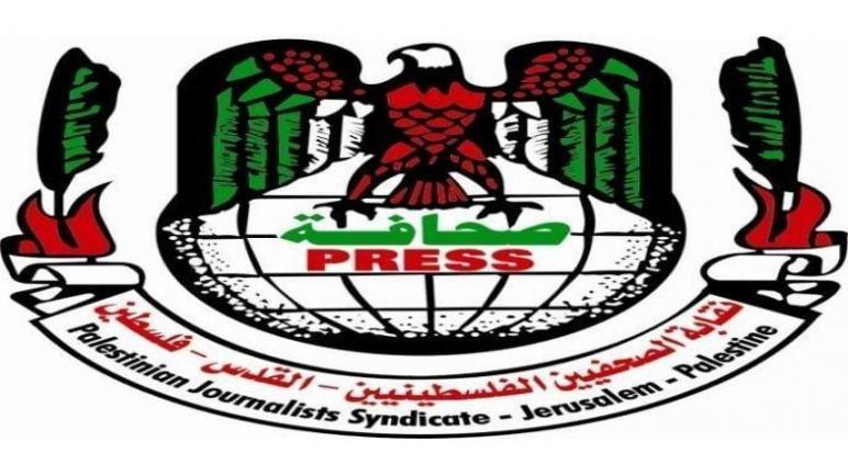 نقابة الصحفيين الفلسطينيين تدين مشاركة صحفيين عرب بلقاء تطبيعي مع وزير صهيوني