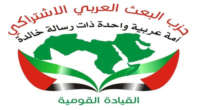 بيان صادر عن القيادة القومية لحزب البعث العربي الإشتراكي