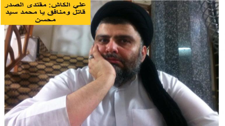 مقتدى الصدر قاتل ومنافق يا محمد سيد محسن