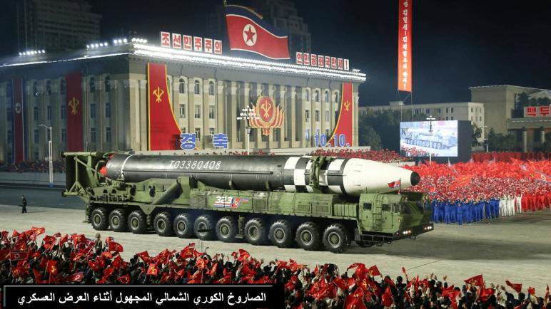 كوريا الشمالية تكشف عن صاروخها المرعب