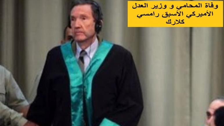 وفاة المحامي و وزير العدل الأميركي الأسبق رامسي كلارك