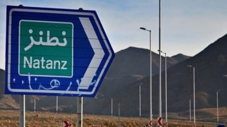 إيران تعترف بوقوع حادث في منشأة تخصيب اليورانيوم بمفاعل نطنز
