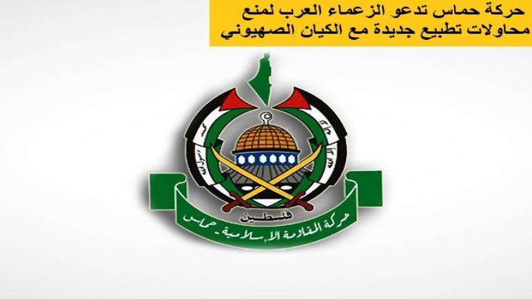حركة حماس تدعو الزعماء العرب لمنع محاولات تطبيع جديدة مع الكيان الصهيوني