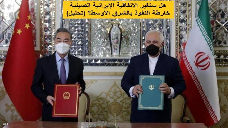هل ستغير الاتفاقية الإيرانية الصينية خارطة النفوذ بالشرق الأوسط؟ (تحليل)