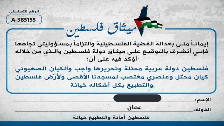 """أكثر من مليون موقع على """"ميثاق فلسطين"""" الذي أطلقته الرابطة الإماراتية لمقاومة التطبيع"""