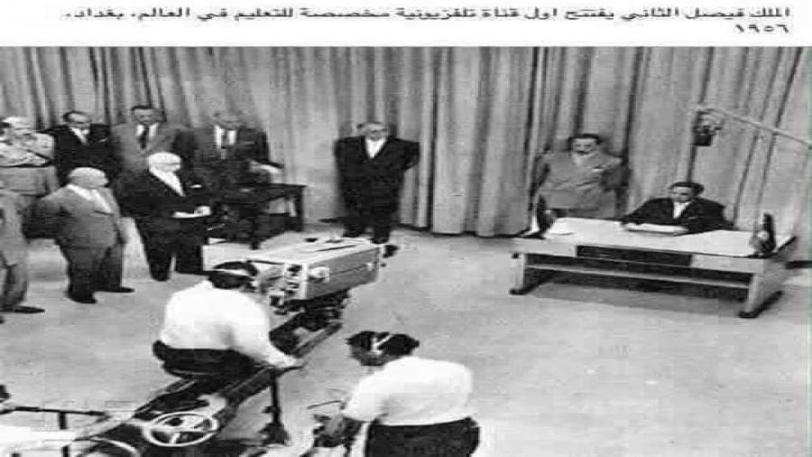 الملك-فيصل-الثاني-يفتتح-أول-قناة-تلفزيونيّة-عراقية-ببغداد-مخصصة-للتعليم-في-العالم