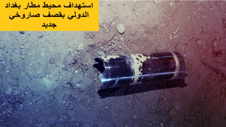 استهداف محيط مطار بغداد الدولي بقصف صاروخي جديد