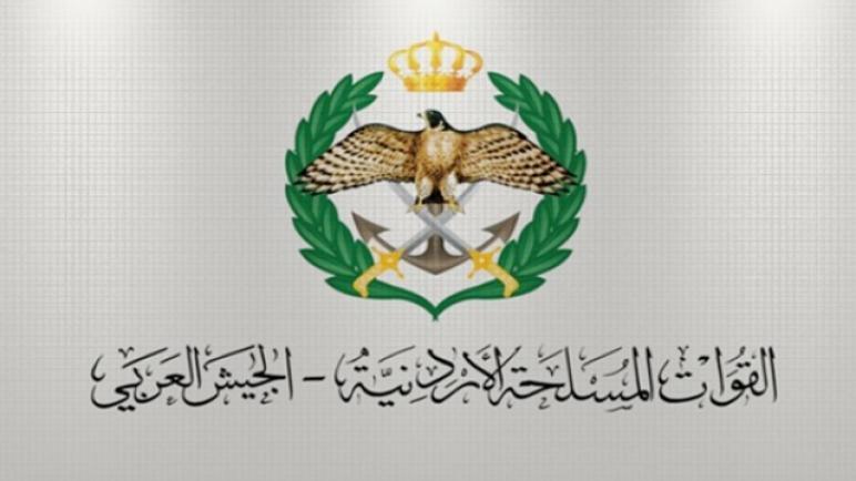 بيان مشترك صادر عن القيادة العامة للقوات المسلحة الأردنية والأجهزة الأمنية