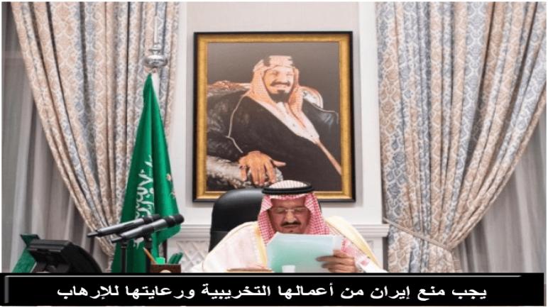 الملك سلمان: المملكة مدت يد السلام مع إيران إلا أنها استمرت بنشر الإرهاب والفوضى