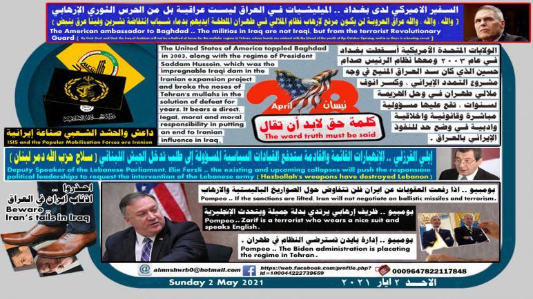 هموم وطن – عراق العروبة لن يكون مرتع لإرهاب نظام الملالي في طهران الملطخة أيديهم بدماء شباب انتفاضة تشرين