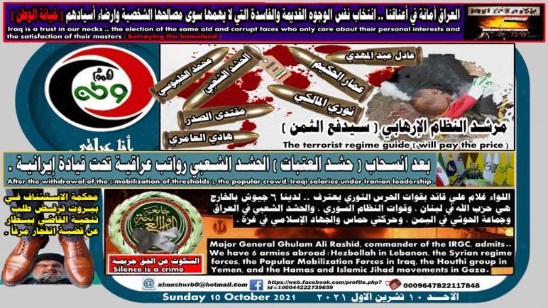 هموم وطن ــ العراق أمانة في أعناقنا