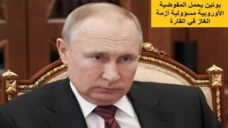 بوتين يحمل المفوضية الأوروبية مسؤولية أزمة الغاز في القارة