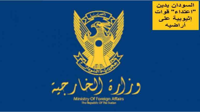"""السودان يدين """"اعتداء"""" قوات إثيوبية على أراضيه"""