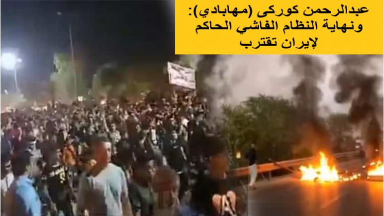 ونهاية النظام الفاشي الحاكم لإيران تقترب