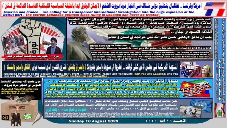 هموم وطن ، الثلاثاء الأسود في لبنان .. يجب أن يدفع الإرهابي حسن نصر الله ثمن جرائمه في لبنان والعالم