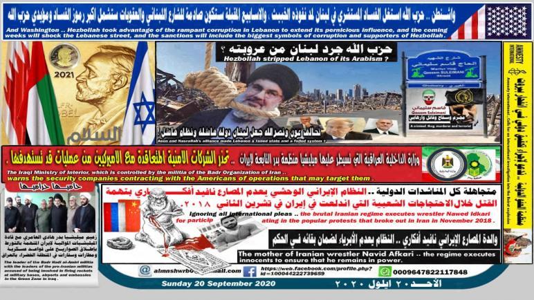 بوستر سياسي مُعبر: هموم وطن .. حزب الله جرد لبنان من عروبته ؟