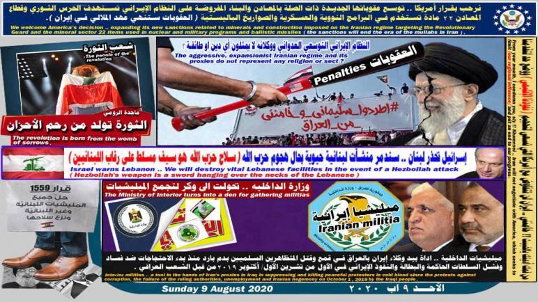 هموم وطن .. النظام الإيراني التوسعي العدواني ووكلائه لايمثلون أي دين أو طائفة ؟