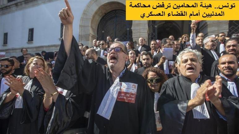 تونس ــ هيئة المحامين ترفض محاكمة المدنيين أمام القضاء العسكري