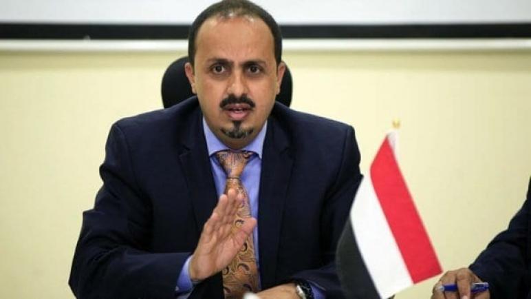 الإرياني: الحوثيون يتعرضون لأكبر خسائر بشرية منذ انقلابهم